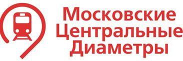 МЦД — Московские Центральные Диаметры