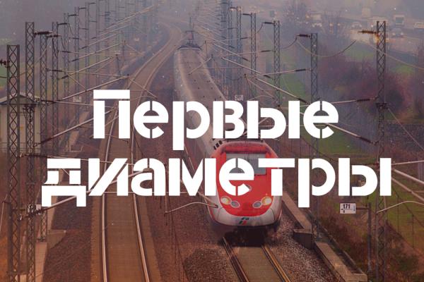 Первые диаметры на фоне поезда (москва)