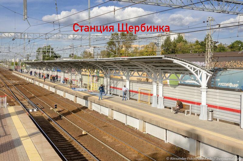 Фотография станции Щербинка